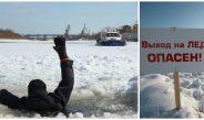Правила безопасного поведения на водоемах в период таяния льда.