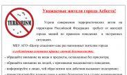О соблюдении основных правил личной безопасности
