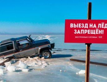 Выезд транспорта на лед  опасен для жизни!