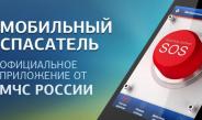 Мобильное приложении МЧС России