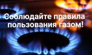 Меры безопасности при эксплуатации газового оборудования.